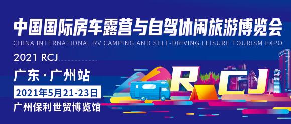 上半年绝无仅有的华南房车盛宴,RCJ·广州明日开幕!
